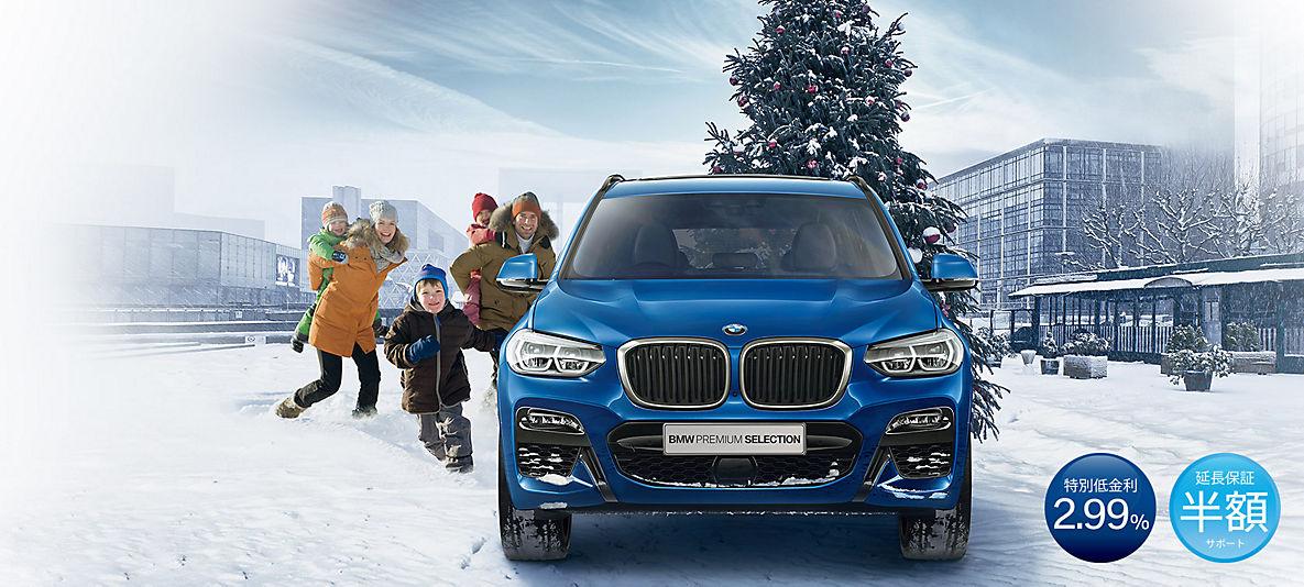<h3><strong>BMW認定中古車<br />2019 歳末大感謝祭<br />12月7日(土)~12月15日(日)</strong></h3>