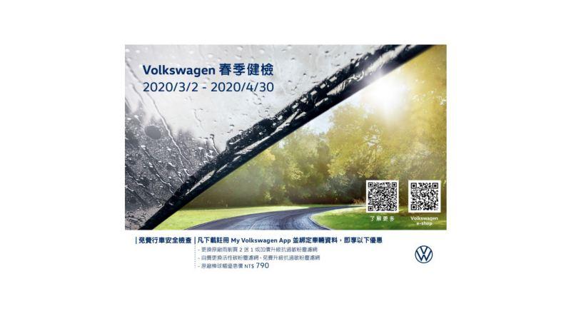 Volkswagen 春季健檢