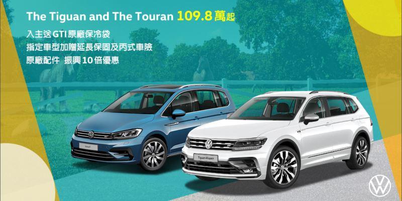 Volkswagen 振興10倍回饋優惠