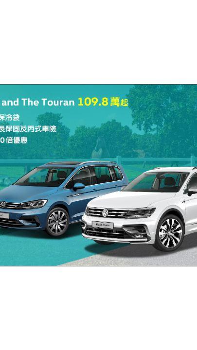 Volkswagen 七月購車優惠