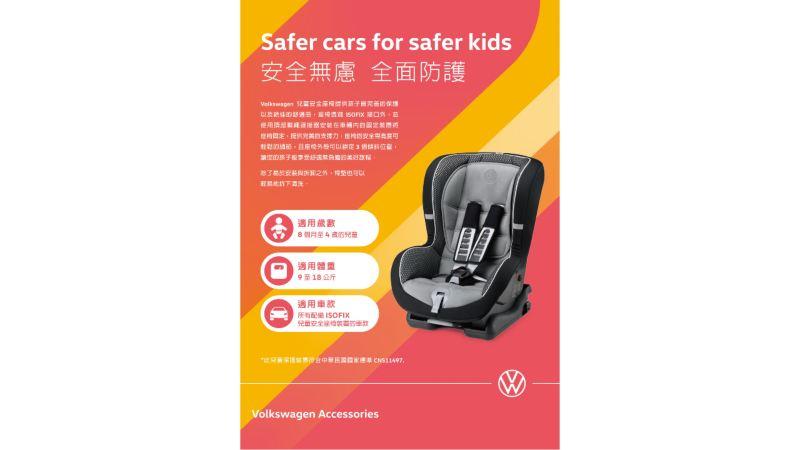Volkswagen原廠兒童安全座椅