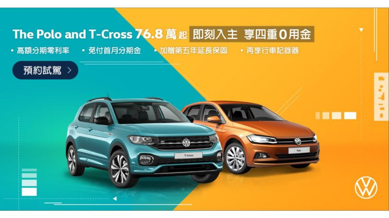 Volkswagen The Polo & The T-Cross