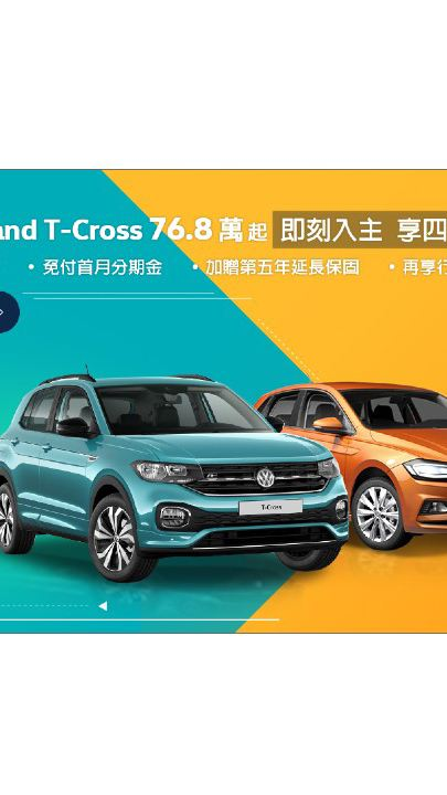 The Polo & The T-Cross