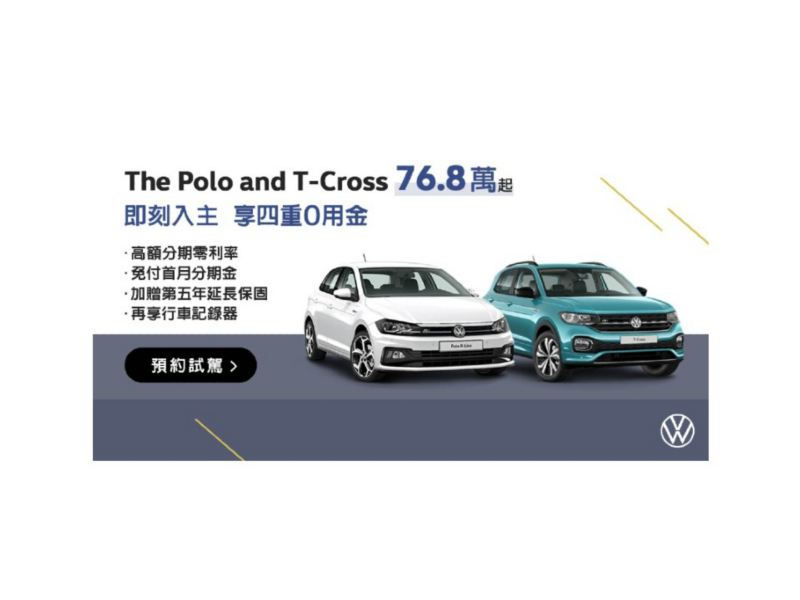 Volkswagen The Polo and The T-Cross