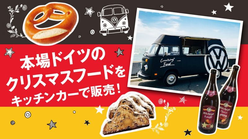 "Volkswagen ""Cruising Food""出店"