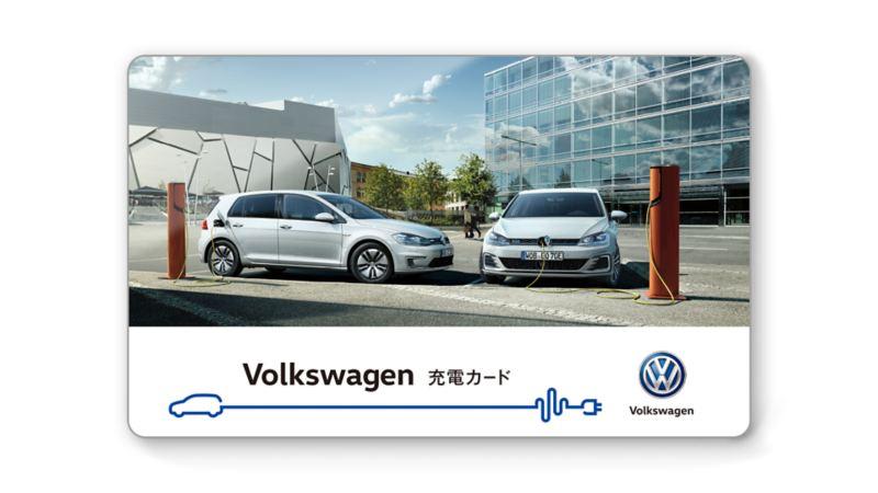 Volkswagen充電カードの概要