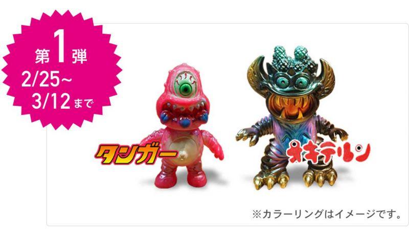 新虎ヴィレッジ限定カラー オリジナルソフビ怪獣