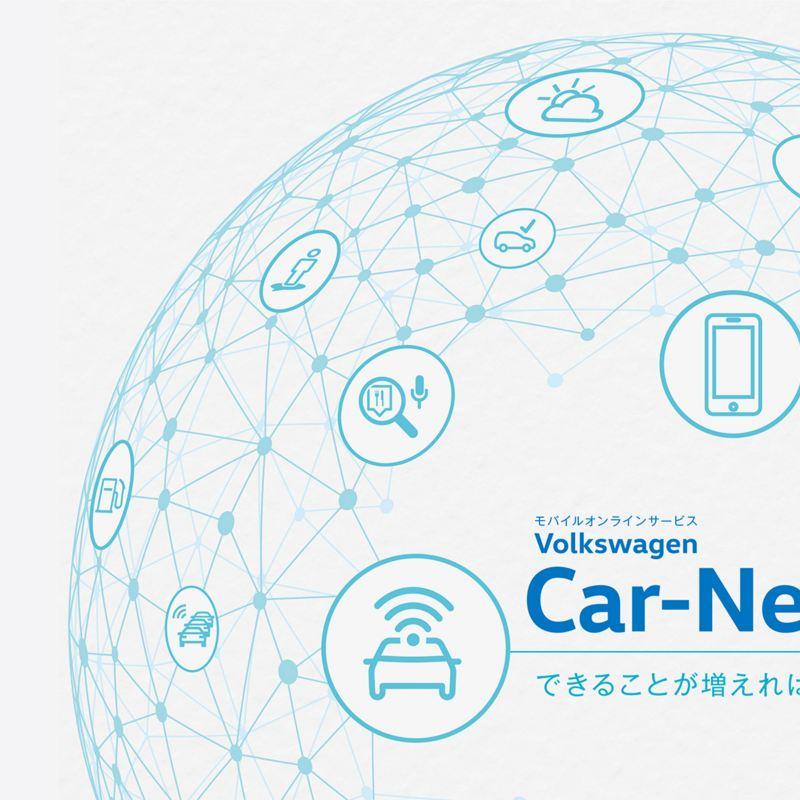 モバイルオンラインサービスCar-Net