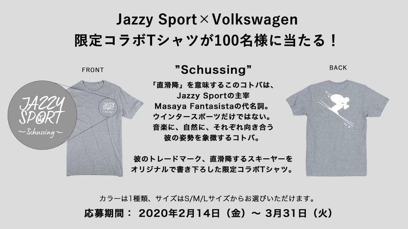 Jazzy Sport × Volkswagen限定Tシャツが100名様に当たる!