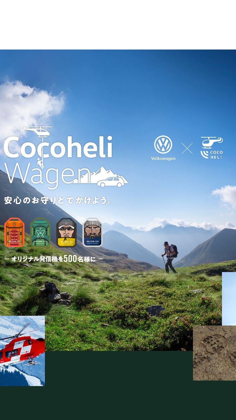 山好きの方におすすめ。20,000人の登山者が利用している今話題のハイテクお守り「ココヘリ」