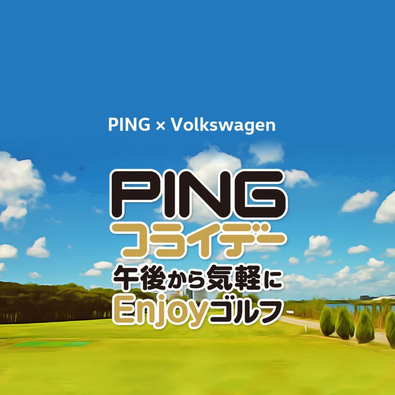 PINGフライデー午後から気軽にEnjoyゴルフ