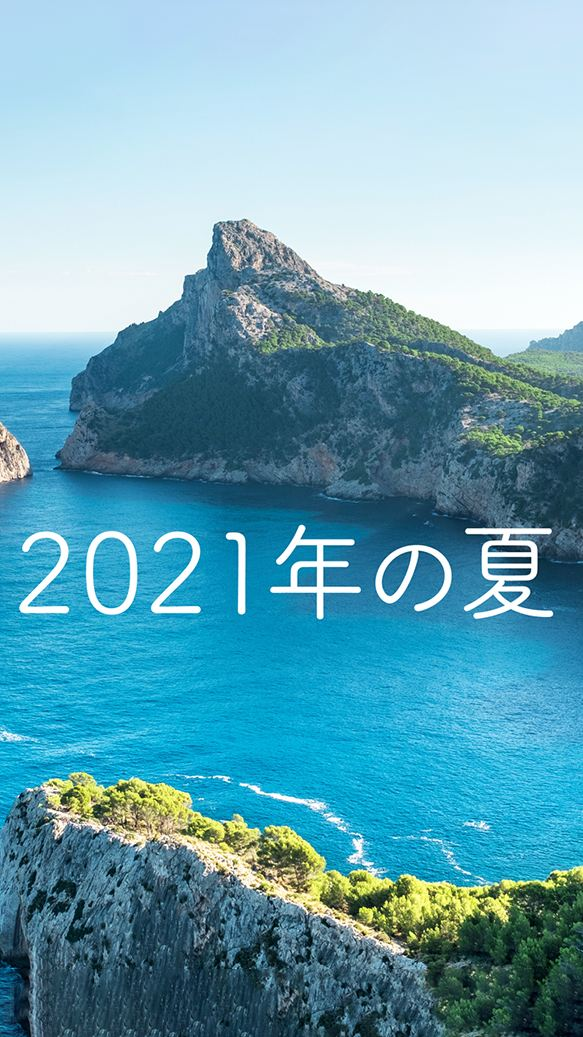 2021年の夏