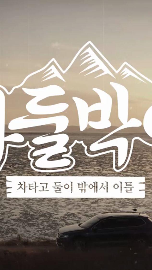 폭스바겐코리아, tvN D 차둘박이 차량 협찬 진행
