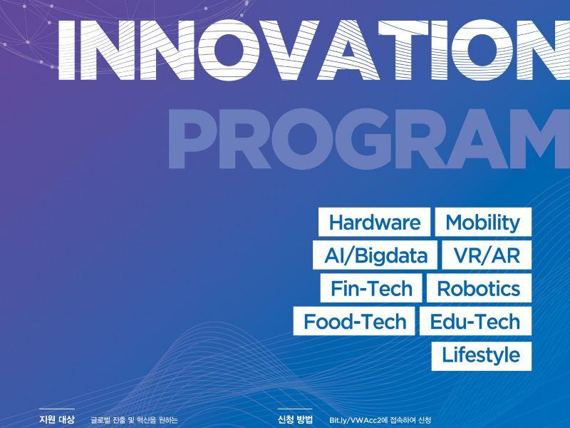 폭스바겐코리아, N15과 함께 '오픈 이노베이션 2019' 스타트업 공모전 개최