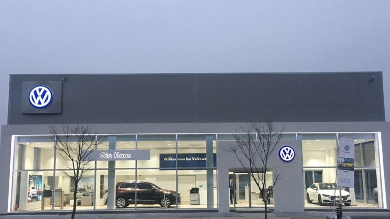 폭스바겐 공식딜러 지이오하우스, 순천 전시장 및 서비스센터 신규 오픈
