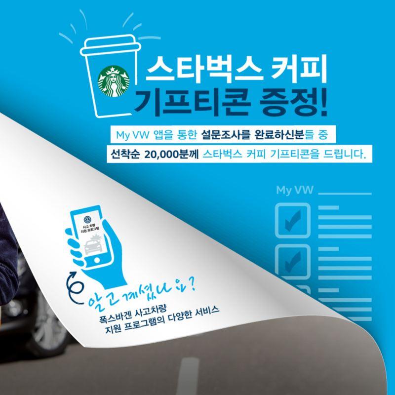 폭스바겐코리아, 사고차량 지원 프로그램 설문조사 경품 이벤트 실시