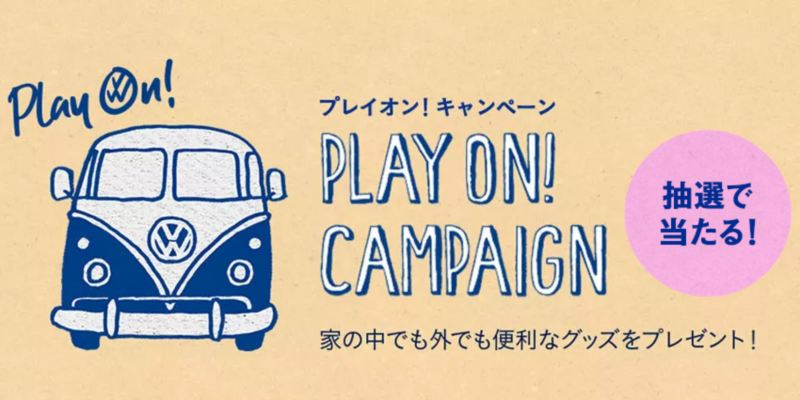 Playon!CAMPAIGN
