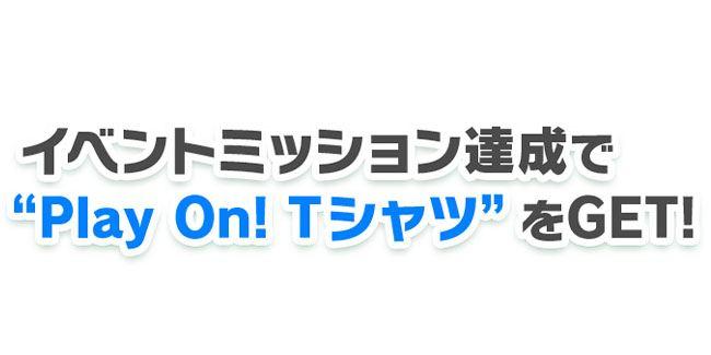 イベントミッション達成でPlayOnTシャツをGET!