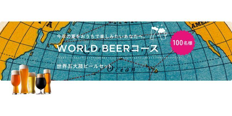 世界五大陸ビールセット
