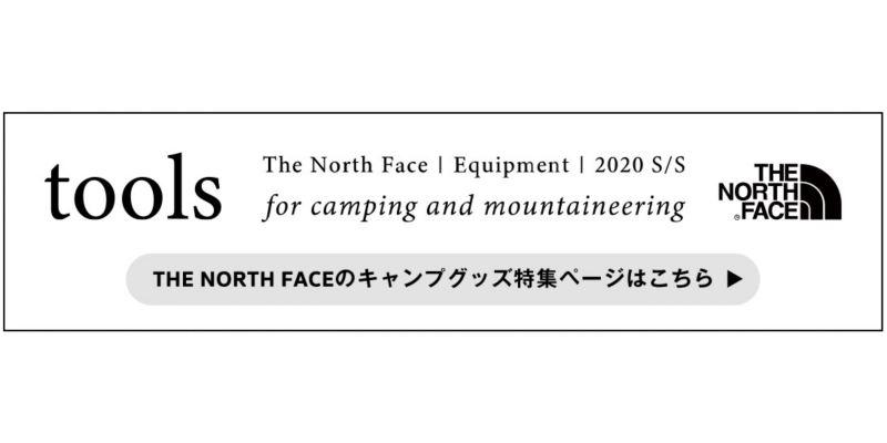 THE NORTH FACEのキャンプグッズ特集ページはこちら