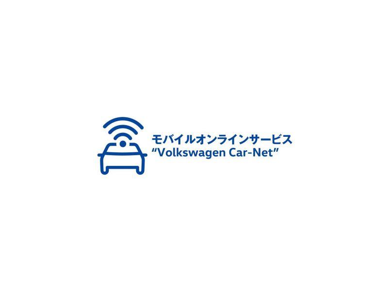 """モバイルオンラインサービス""""Volkswagen Car-Net"""""""