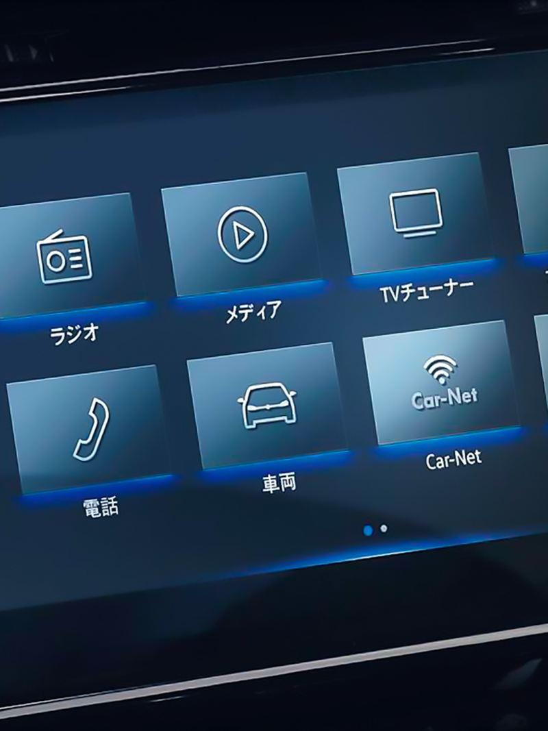 """"""" Volkswagen Media Control """" アプリケーション"""
