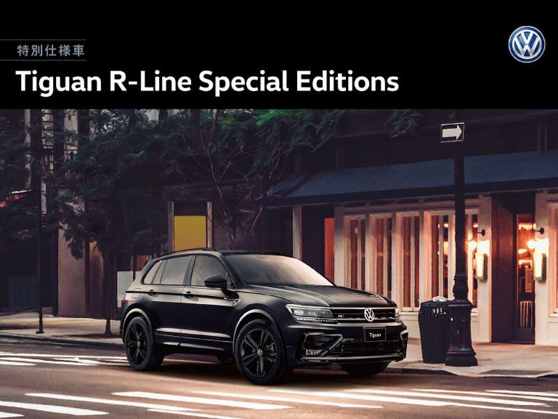 Tiguan R-Line Special Editions