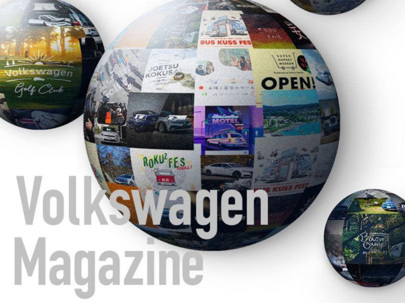 クルマのある毎日をもっと楽しくもっとクリエイティブに! Volkswagen Magazine
