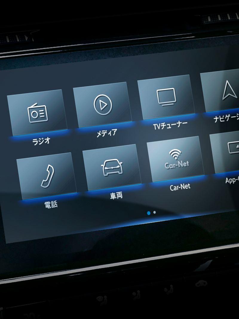 """Volkswagen純正インフォテイメントシステム""""Discover Pro"""""""