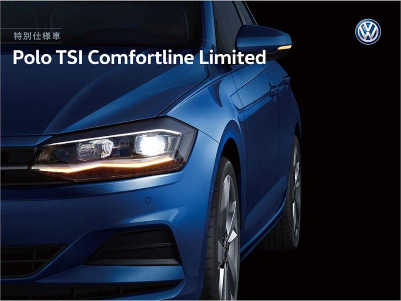 Polo TSI Comfortline Limited
