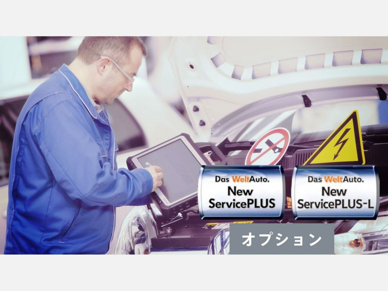 認定中古車 ニューサービスプラス/ライト