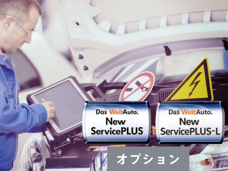 認定中古車ニューサービスプラス/ニューサービスプラスライト