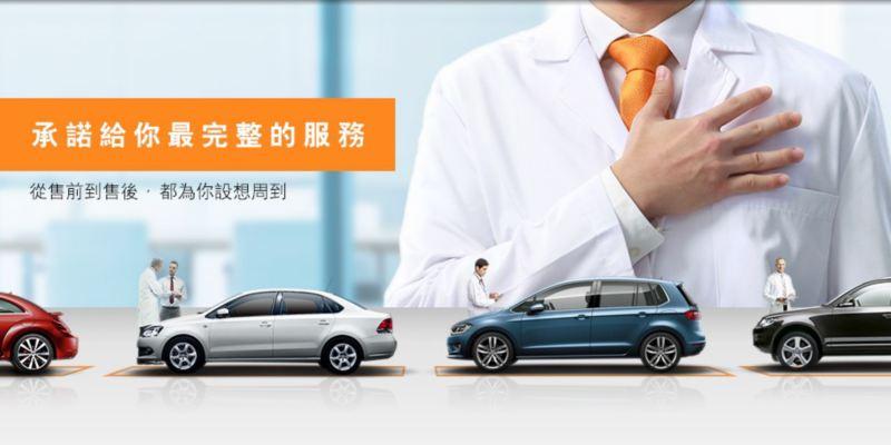 Das WeltAuto. 福斯原廠認證中古車