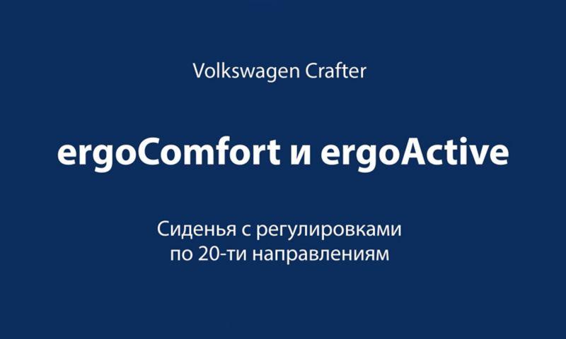 Сидения ergoComfort/ergoActive