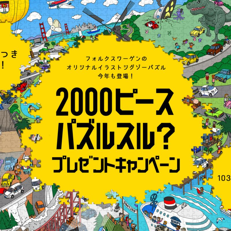 まつやまたかしさんオリジナルイラストジグソーパズルが今年も登場!100名様にプレゼント!