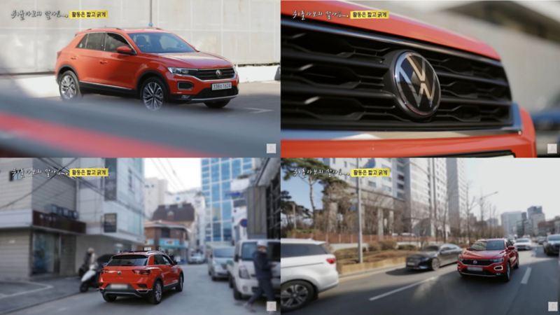 폭스바겐코리아, 화제의 tvN 예능'뒤돌아보지 말아요'에 어반 컴팩트 SUV '티록' 지원 뉴스 이미지 3